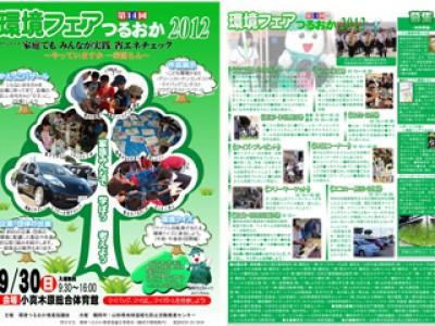 【終了】9月30日(日) 環境フェアつるおか2012へ出展しました