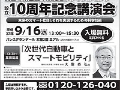 設立10周年記念講演会